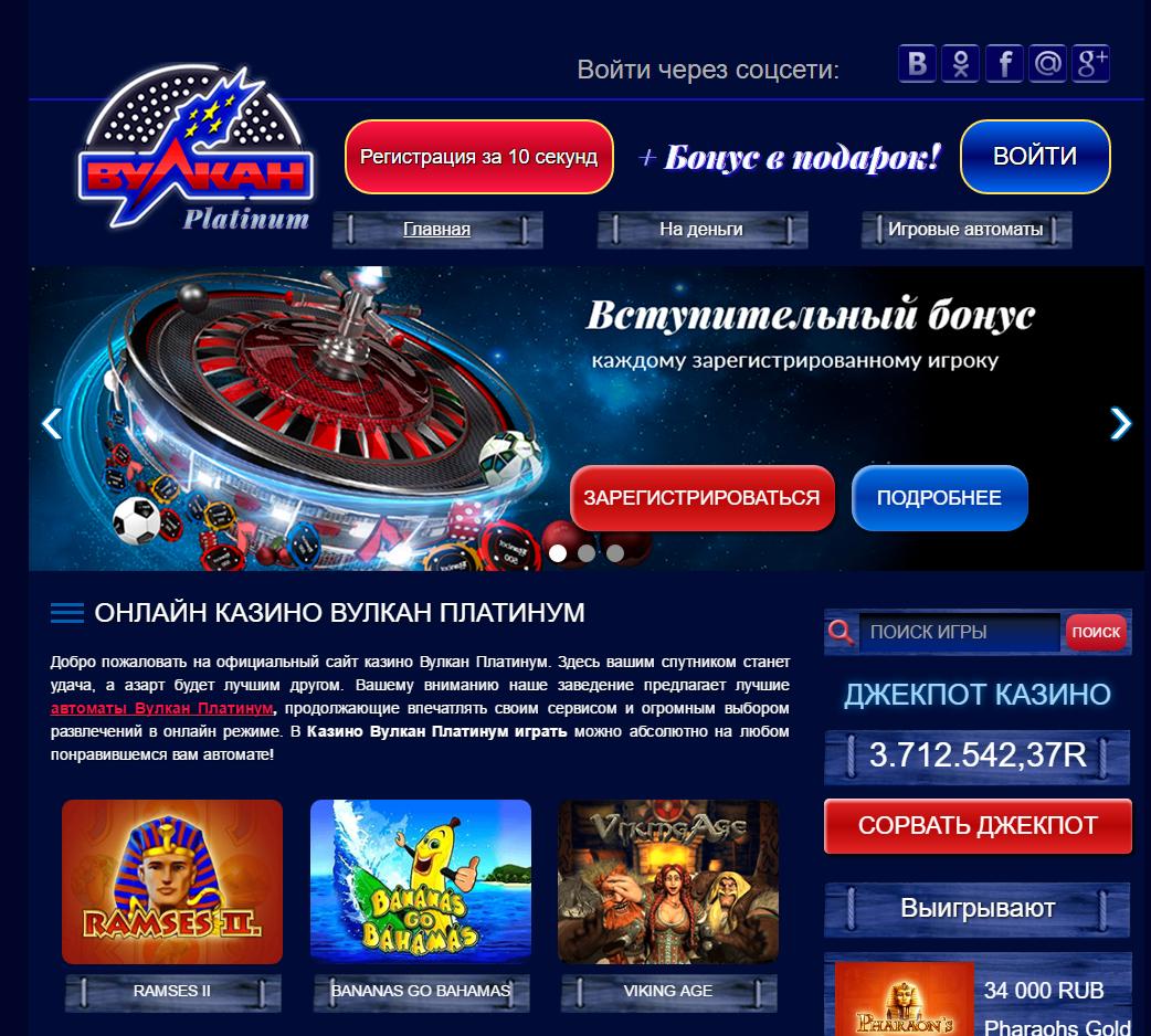 chto-rezhim-kazino-vulkan-onlayn