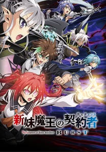 Shinmai Maou no Testament Burst - (Sem Censura)