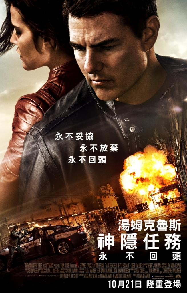 神隱任務:永不回頭 Jack Reacher:Never Go Back